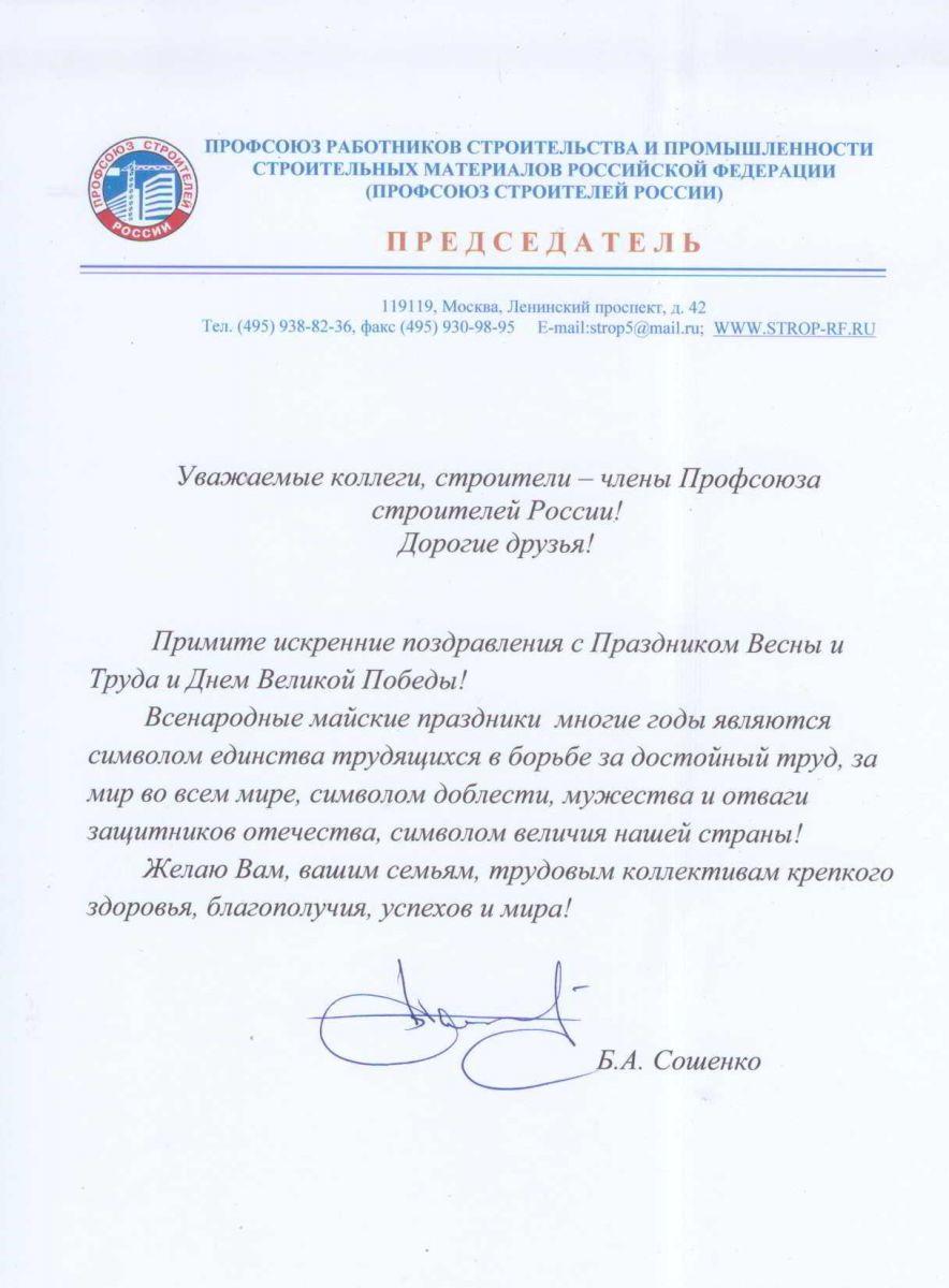 Председателя профсоюза поздравление фото 93